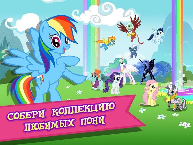 Скачать my little pony на андроид мод