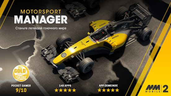 Скриншот Motorsport Manager Mobile 2