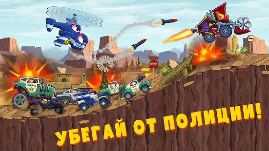Скриншот Car Eats Car 3 - Evil Cars