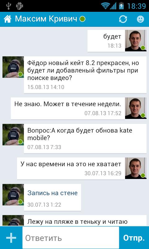 скачать приложение kate mobile