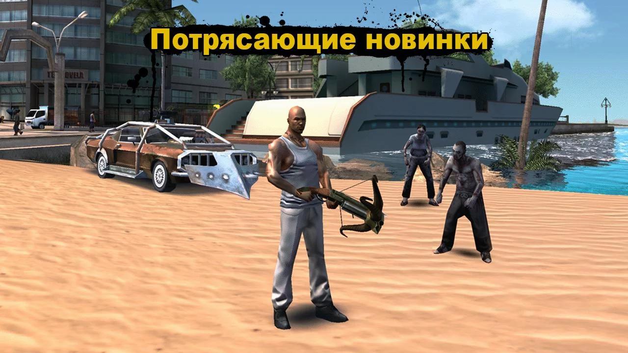 Скачать игру Gangstar Rio: City of Saints на …
