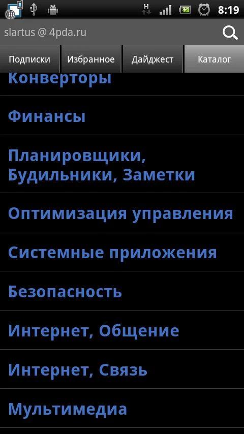 4pda программы android скачать бесплатно