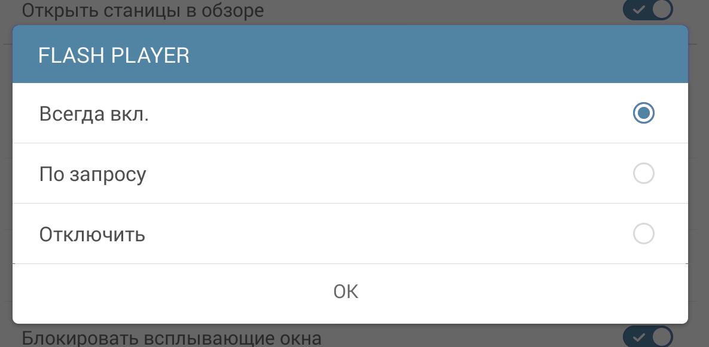 Androidsmak: Adobe Flash Player на Андроид » …