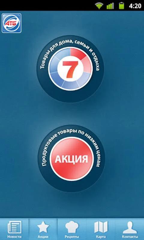 Атб приложения для мобильного