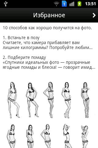 женские секреты в сексе