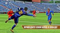 Скачать игру реальный футбол 2013