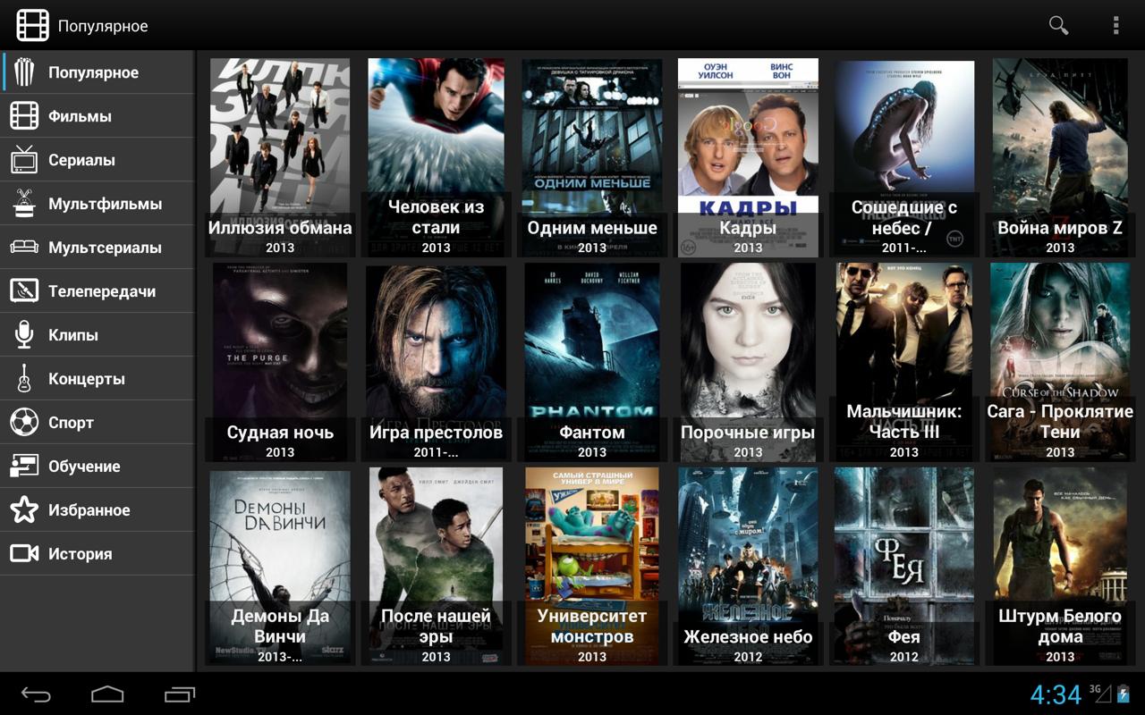Программу Для Просмотров Фильмов Онлайн