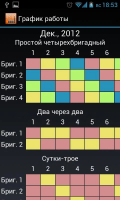 Shift Schedule - График работы
