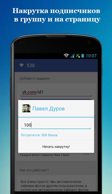 накрутка для инстаграма скачать на андроид бесплатно