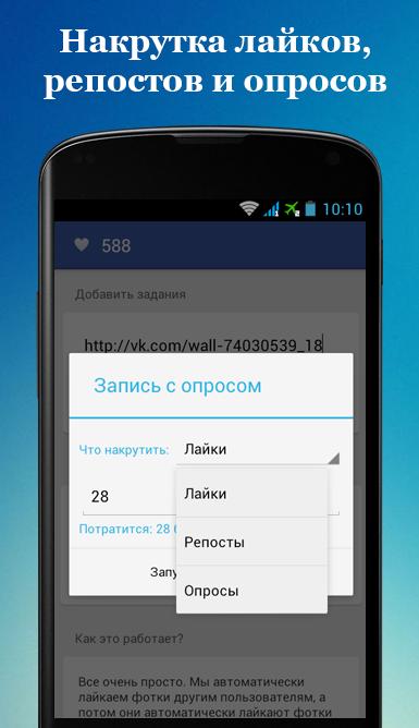 Программа для накручивания для андроид