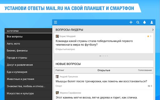 ������ Mail.Ru ��������� ��������� Android-����������