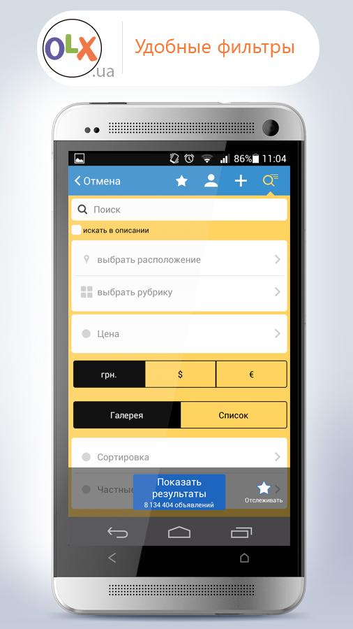 OLX.ua (Slando.ua): http://android-soft.org/programs/business/43-slandoua.html