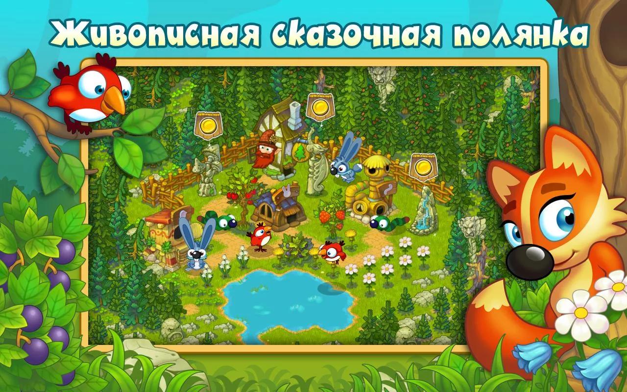 Игра волшебный лес скачать на компьютер