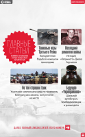 World of Tanks Magazine (RU)