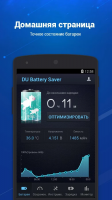DU Battery Saver|Power Doctor