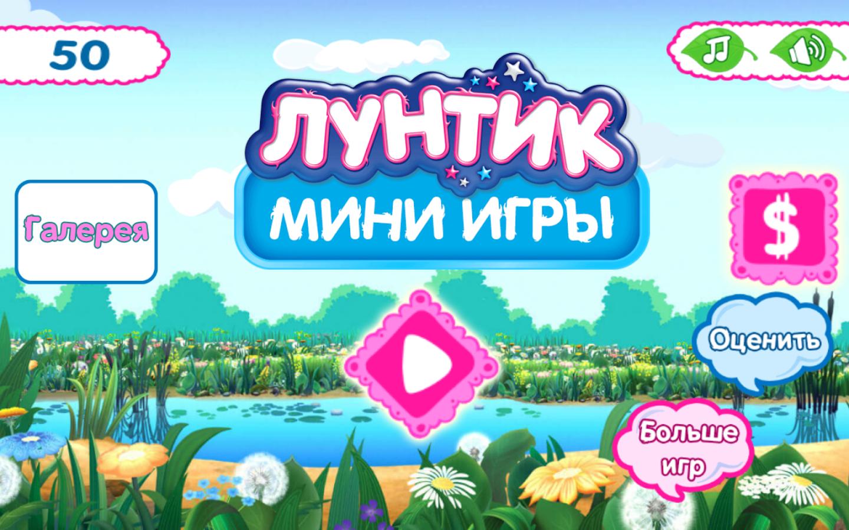 игры скачать для детей на андроид