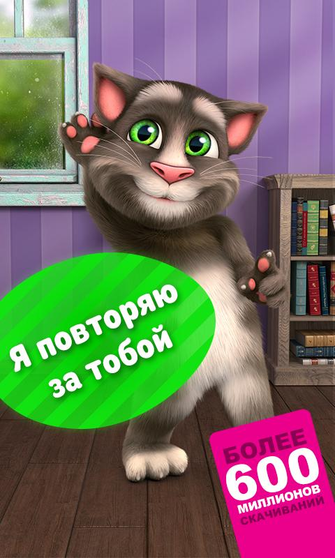 Скачать бесплатно на андроид приложение кот том