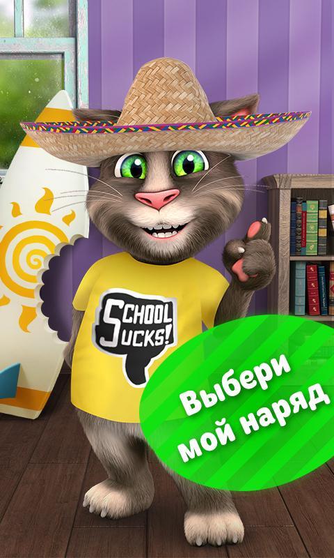 Скачать игру Говорящий Кот Кими: Мой …