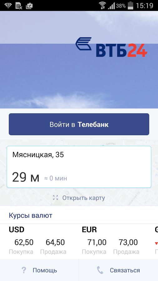 втб 24 приложение для андроид скачать бесплатно - фото 6