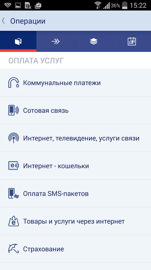 втб 24 приложение для андроид скачать бесплатно - фото 3