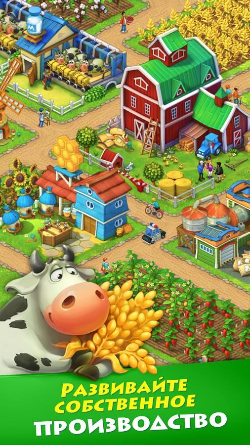 Скачать игру город и ферма на андроид