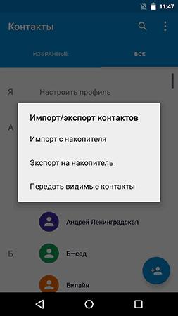 Экспорт контактов из android на компьютер
