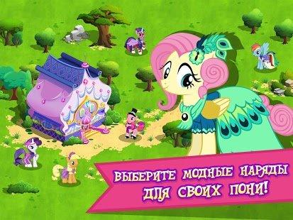 игра my little pony на андроид мод много денег и