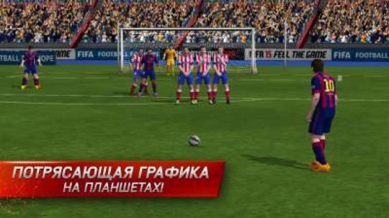 Скриншот FIFA 15 Ultimate Team
