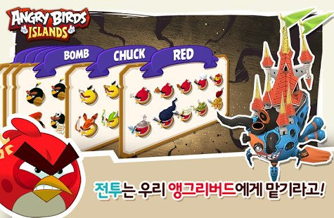 Скриншот Angry Birds Islands