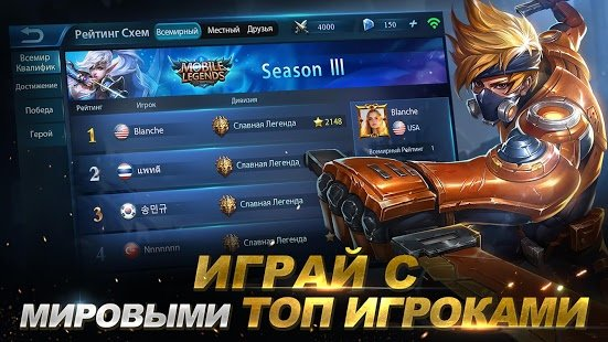 Скриншот Mobile Legends: Bang bang