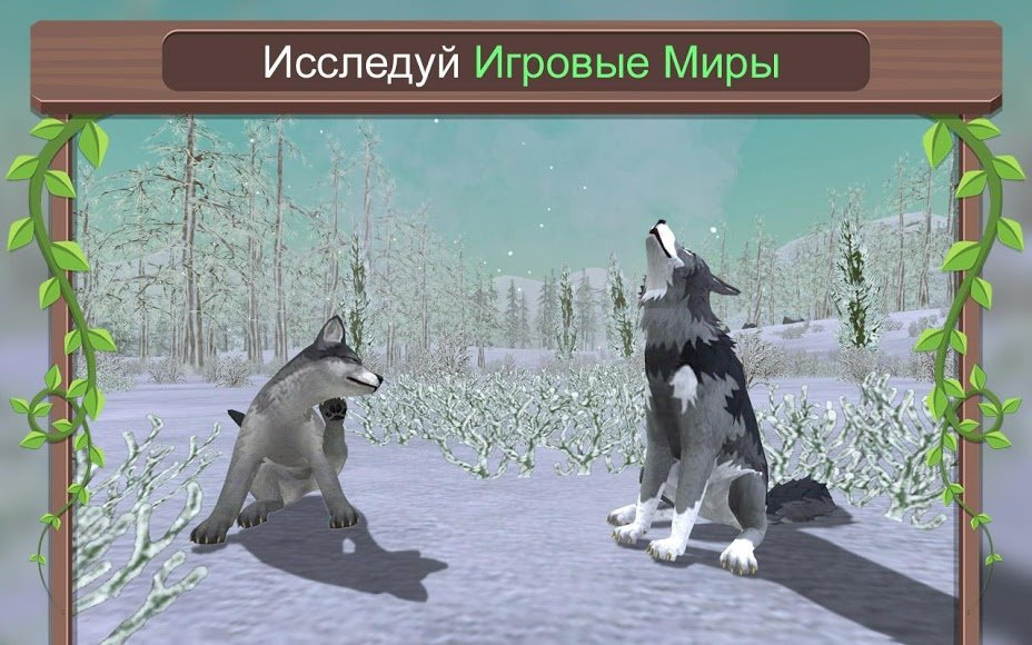 WildCraft: Симулятор Жизни Зверей Онлайн ВЗЛОМ на андроид ...