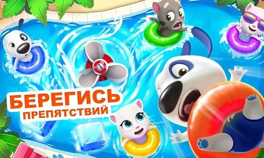 Скриншот Talking Tom Pool
