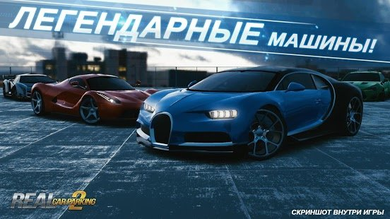 Скриншот Real Car Parking 2: Driving School 2020