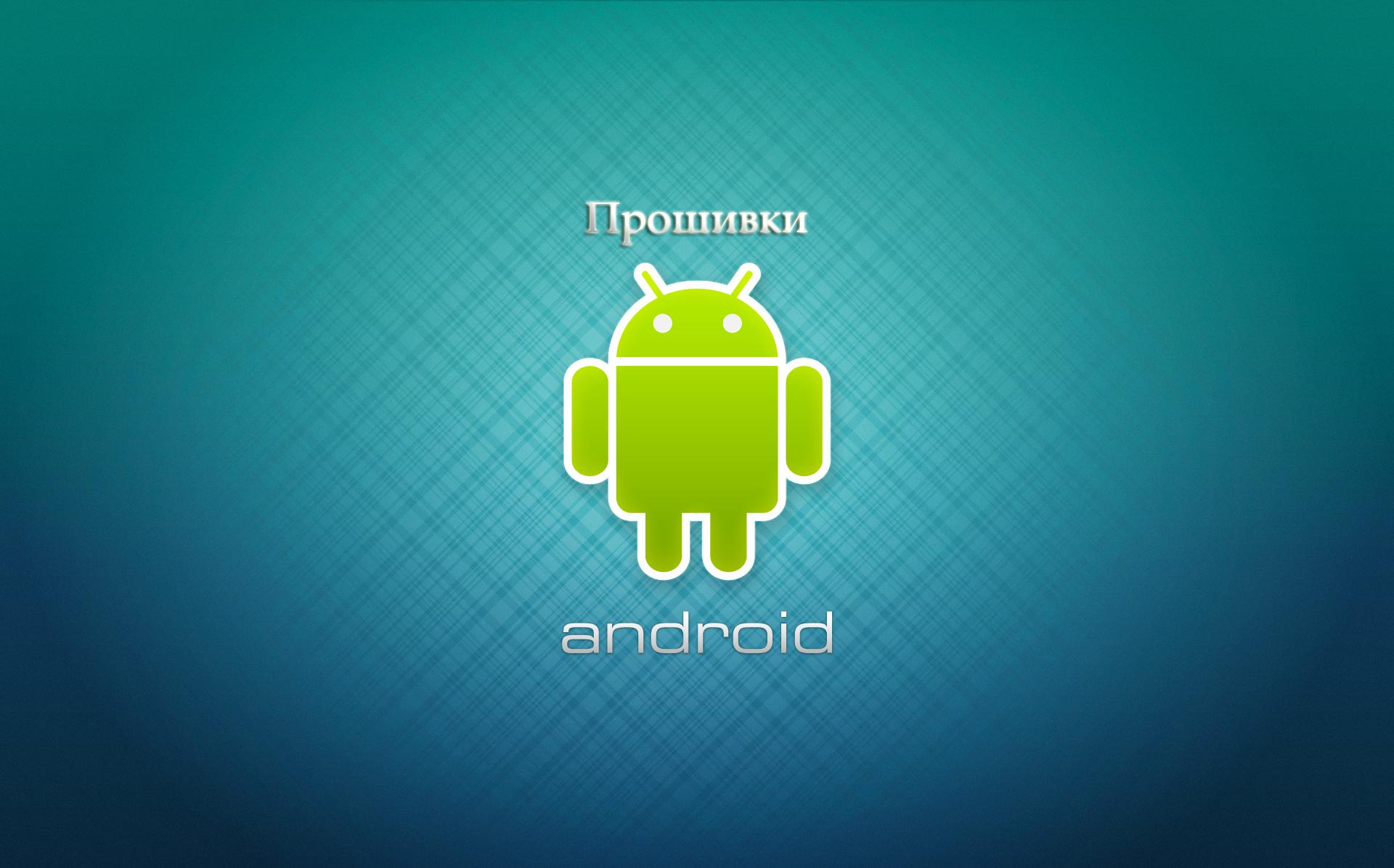 Как установить Android версии 4.2?