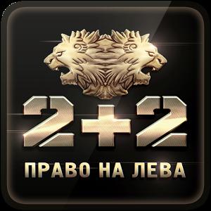 2+2 (ТВ УКРАИНА)