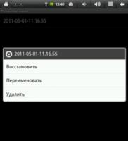 Прошиваем любимое устройство Андроид с помощью ROM Manager
