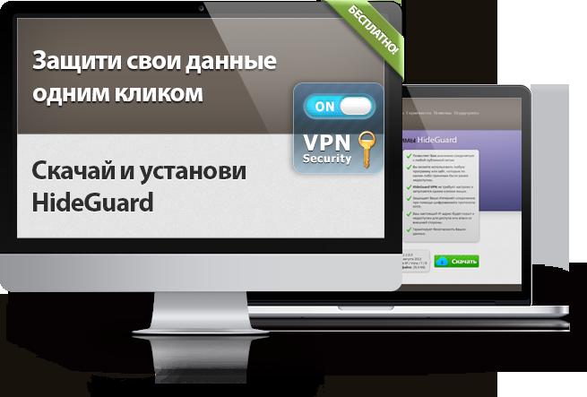 Описание программы HideGuard VPN