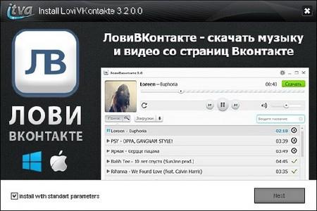 Аудио плеер ЛовиВКонтакте
