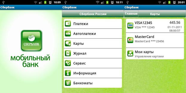 Клиентам Сбербанка угрожает Android-вирус