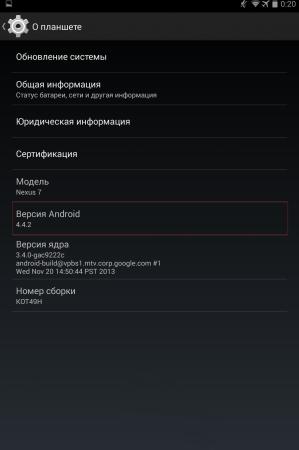 Устанавливаем Adobe Flash Player на свое android устройство
