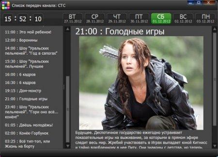 Программа ТВ передач