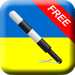 ПДД Украина 2014+. (FREE)