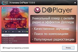Многофункциональный бесплатный аудио плеер DOplayer
