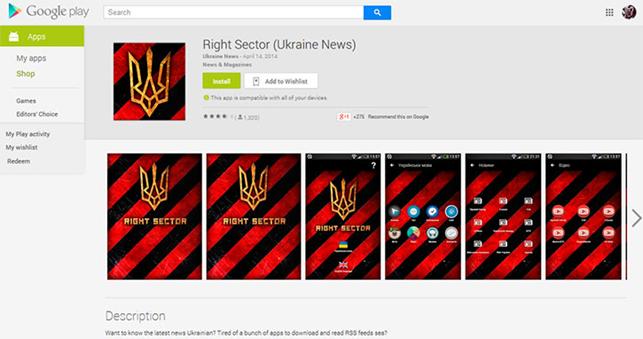 Android-приложение «Правый сектор» становится популярным