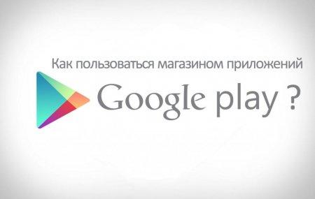 Как зарегистрироваться в магазине Google Play?
