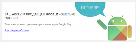 Украинским разработчикам дали «зеленый свет» в Google Play