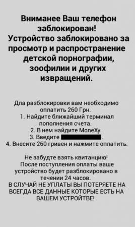Российский Android-троян «разводит» пользователей на 260 гривен