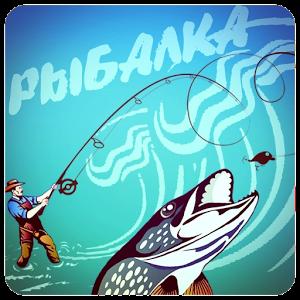 Рыбалка 3D. Озёра 2