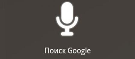 Поиск Google для Android научили понимать 5 языков