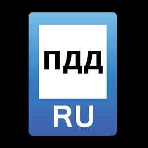 ПДД 2014 Россия